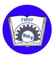 ГПОУ Березовский политехнический техникум